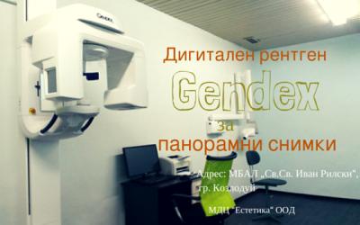 Нов панорамен рентген за практиката в гр. Козлодуй
